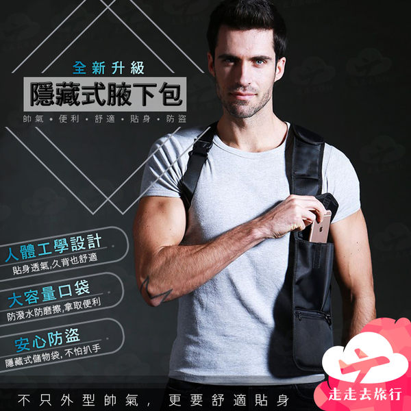 走走去旅行99750【CI165】隱藏式腋下包 雙肩挎包 特工包 戶外單肩包 西裝內隱藏式包包