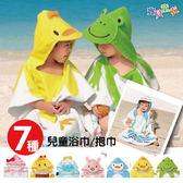 包巾 可愛動物系連帽浴巾洗澡包巾 包被睡毯 共七款 售完下架