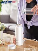 電熱水杯ACA便攜式電熱水杯迷你旅行熱水壺家用燒水杯小型保溫燒水壺禮品 智慧e家LX