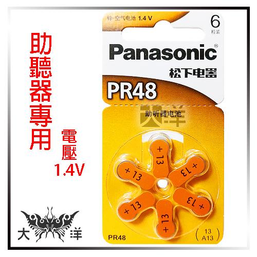 ◤大洋國際電子◢ Panasonic 國際牌 13(PR48)鈕扣電池(6入/卡) 1.4V 助聽器電池 PR-48CH/6C