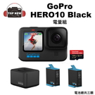 GoPro 運動攝影機 HERO10 B...