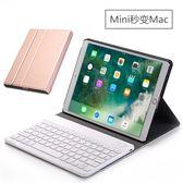 新款蘋果iPad mini4保護套藍牙鍵盤mini2殼3保護套平板迷妳4超薄皮套殼 智聯