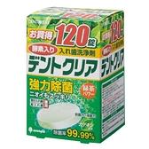 【日本KIYOU】假牙清潔錠-綠茶(120錠)