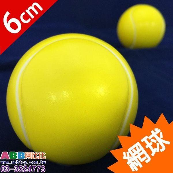 A0374★泡棉網球 6cm#皮球球海灘球沙灘球武器大骰子色子加油棒三叉槌子錘子充氣玩具