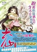 六仙(1):跟著熊貓跳坑的.才不是愛麗絲!!