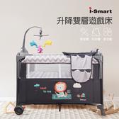 【i-Smart】升降床邊嬰兒遊戲床 (附宮廷蚊帳)-預購商品