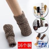 針織椅腳套耐磨靜音桌腿桌腳保護套防滑桌腳套【英賽德3C數碼館】