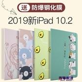 ipad10.2保護套2019新款蘋果平板電腦pad10.2英寸殼7超薄外殼子第七代A2197 降價兩天