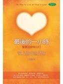 二手書博民逛書店《最後的一小時--愛要及時說出口》 R2Y ISBN:9867759664