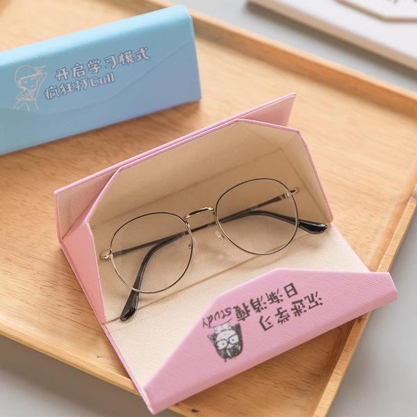 可愛創意三角折疊眼鏡盒 太陽眼鏡收納盒 學生便攜眼鏡盒【全館免運店鋪有優惠】