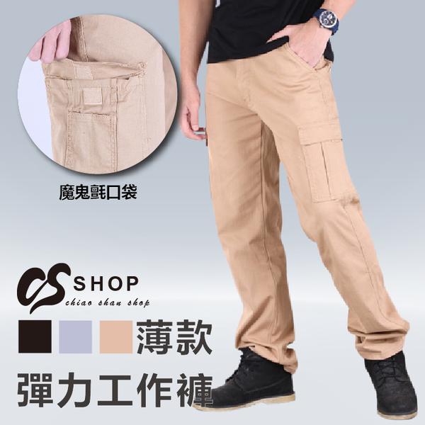 CS衣舖 美式 彈力 耐磨 大收納袋 筆袋 工作褲 三色 7429