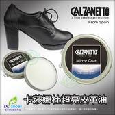 超亮皮革油皮鞋油皮革保養極亮光澤防霉修復抗皺防龜裂Calzanetto 卡莎娜杜╭~鞋博士 鞋材