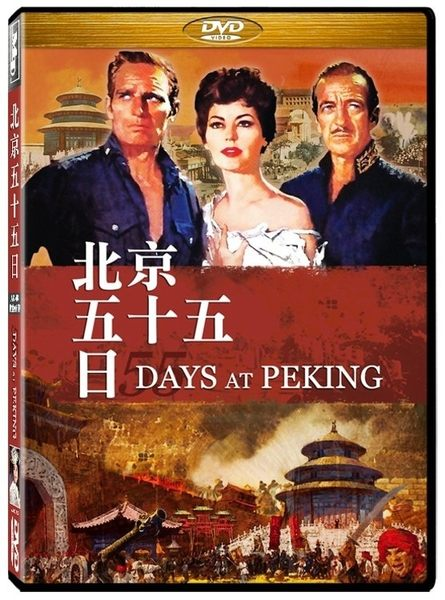 北京五十五日 DVD 55 Days at Peking (購潮8)