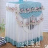 滾筒布藝洗衣機防塵罩防水防曬全自動小天鵝海爾蕾絲洗衣機套蓋布『小淇嚴選』