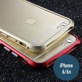 iPhone 6/6s 神戩系列  金屬邊框 金屬殼 金屬框 手機殼 手機框 金屬背板