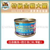 寵物FUN城市│GOLDEN CAT 健康機能特級 金貓大罐170g【白身鮪魚+吻仔魚口味/單罐入】貓咪罐頭