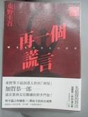 【書寶二手書T1/一般小說_KKJ】再一個謊言_東野圭吾
