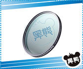 黑熊館 SUNPOWER TOP1 SMRC ND4~ND400 可調式減光鏡 86mm ND減光鏡