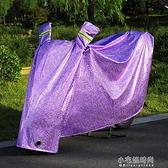 車罩 電動機車遮雨罩蓋布車罩車衣套電瓶防曬防雨罩通用加厚隔熱罩子 帶鎖   【全館免運】