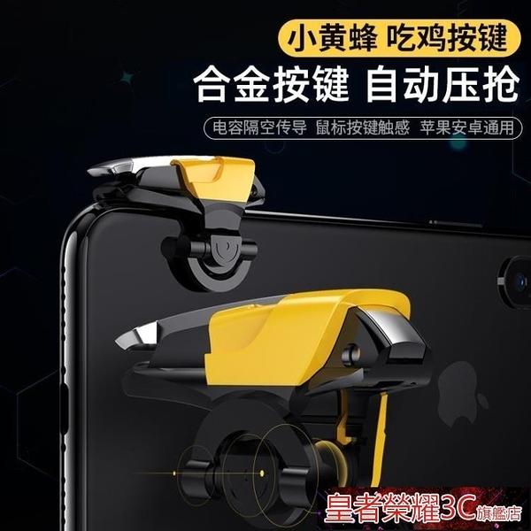手機吃雞神器游戲裝備手柄金屬連點器外掛按鍵掛自動壓搶物理壓槍free fire