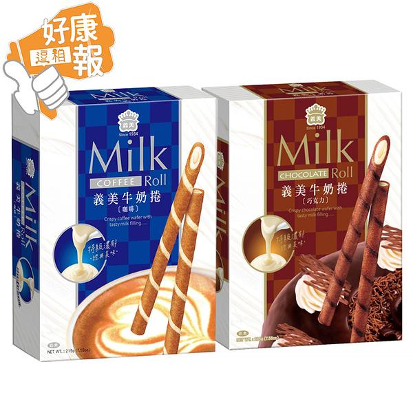 義美 牛奶卷 巧克力 捲心酥 蛋捲 咖啡捲 95g/盒 餅乾 零嘴 零食 美食 點心 下午茶【E0004】