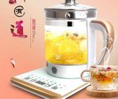110V伏出國留學美國加拿大台灣養生壺電煎煮中電磁爐煮茶壺 摩可美家