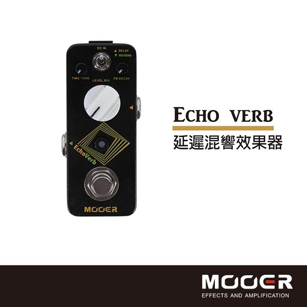 【非凡樂器】MOOER Echo Verb延遲混響效果器/贈導線/公司貨