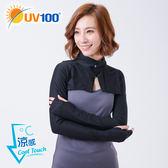 UV100 防曬 抗UV-涼感彈力立領披肩小外套-女