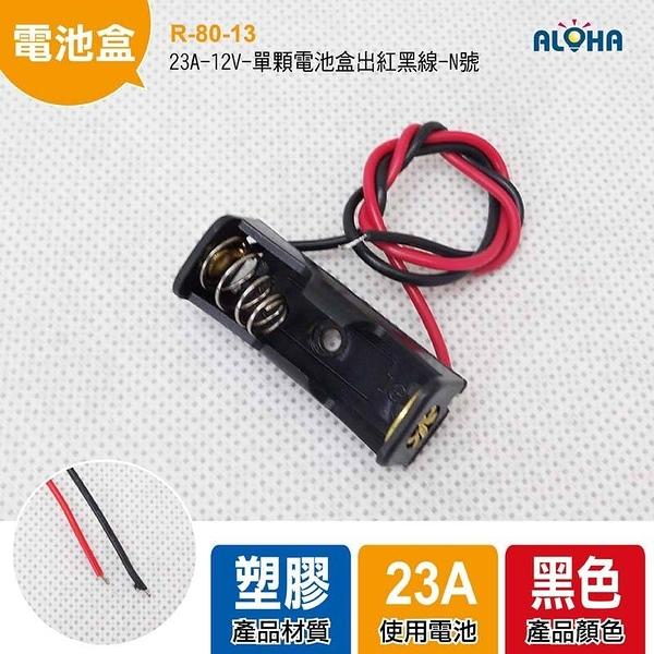 23A-12V-單顆電池盒出紅黑線-N號-5入(R-80-13*5)