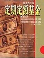 二手書博民逛書店 《定期定額基金》 R2Y ISBN:9578456573│林鴻鈞