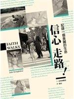 二手書博民逛書店 《信心走路:記錄一個美麗的生命》 R2Y ISBN:9789861900292│史特琳費洛