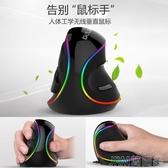 垂直滑鼠豎握式有線滑鼠手立式設計手托RGB大手型人體 快速出貨