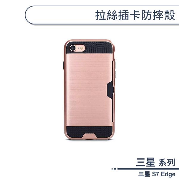 拉絲 插卡 防摔殼 三星 S7 edge 手機殼 保護殼 信用卡 悠遊卡 收納 保護套 G935