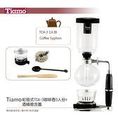 *免運*Tiamo SYPHON 虹吸式TCA-3咖啡壺3人份+酒精燈含蓋 贈原廠咖啡匙+攪拌棒+咖啡濾器(HG2628)