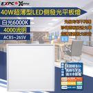 LED 高亮版 平板燈 40W 4000LM 面板燈 不閃頻 輕鋼架T-BAR (36W 45W)