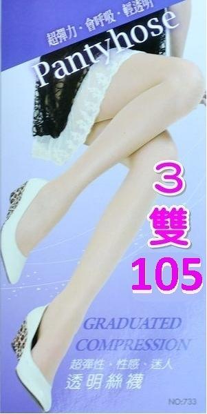 ★衣心衣足★landys透明絲襪3雙   性感透膚褲襪   台灣製 【00733】