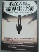 【書寶二手書T2/宗教_LRM】我在人間的靈界事件簿-最叛逆的靈界調查員_宇色