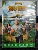 挖寶二手片-0B01-429-正版DVD-電影【地心冒險2:神秘島】-浴血叢林-巨石強森(直購價)
