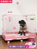 狗籠 中大型犬籠子帶廁所狗籠子泰迪寵物籠子室內貓籠別墅兔籠圍欄小寵T 3色