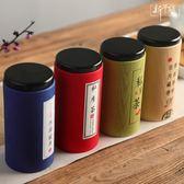 茶葉罐鐵盒蓋茶葉禮盒裝空盒茶葉盒子