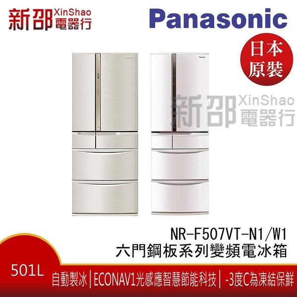 *新家電錧*【Panasonic國際NR-F507VT-R1/N1】501L六門鋼板系列電冰箱