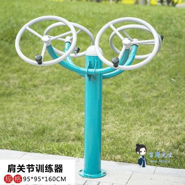 公園健身器材 戶外健身器材太極輪肩關節訓練器廣場小區太極揉推器戶外健身路徑T 3款