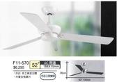 【燈王的店】《台灣製造MIT將財吊扇》設計師嚴選 52吋吊扇 ☆F11-570-52