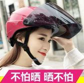 摩托頭盔電動車頭盔男女夏季半盔防曬防紫外線安全帽 nm983 【歐爸生活館】