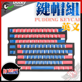[ PC PARTY ]創傑 Ducky PBT 雙色布丁 透光 不破孔鍵帽 紅藍 藍紅 鍵帽組 108鍵