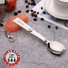 勺子 拆疊勺可折疊勺子折疊勺子 兒童折疊小勺子便攜式勺子可伸縮折疊 星河光年