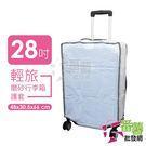 28吋磨砂行李箱護套/行李箱保護套/適用28~29吋 [23S3]- 大番薯批發網