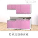 【米朵Miduo】塑鋼流理檯吊櫃 櫥櫃 廚房吊櫃(寬107*深33*高65公分)