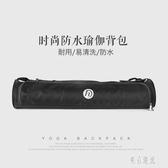 多功能瑜伽包瑜伽袋子加厚瑜伽墊拉鏈式背袋男女瑜珈健身用品 LJ8311『東京潮流』