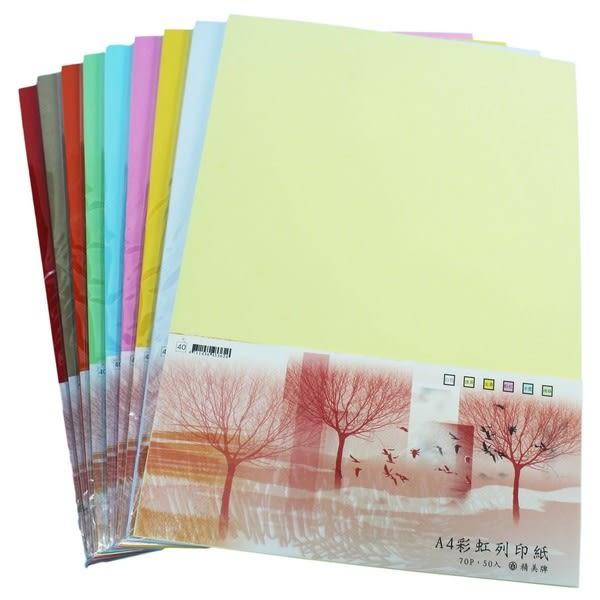 A4彩虹列印紙 影印紙 (精美牌)70磅/一小包50張入{定40} 彩色列印紙~勝